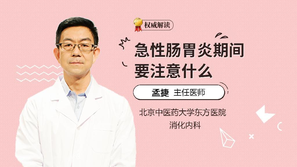 急性肠胃炎期间要注意什么