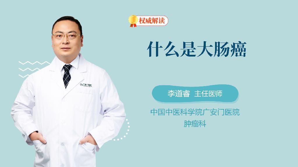 什么是大肠癌