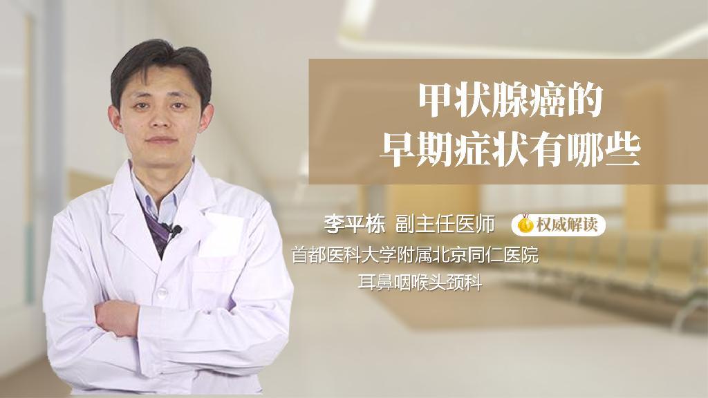 甲状腺癌的早期症状有哪些
