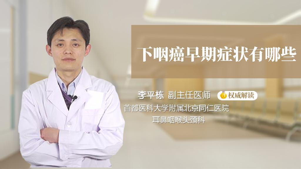 下咽癌早期症状有哪些