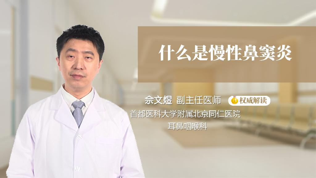什么是慢性鼻窦炎