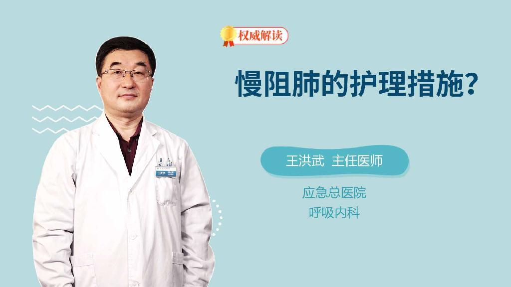 慢阻肺的护理措施?