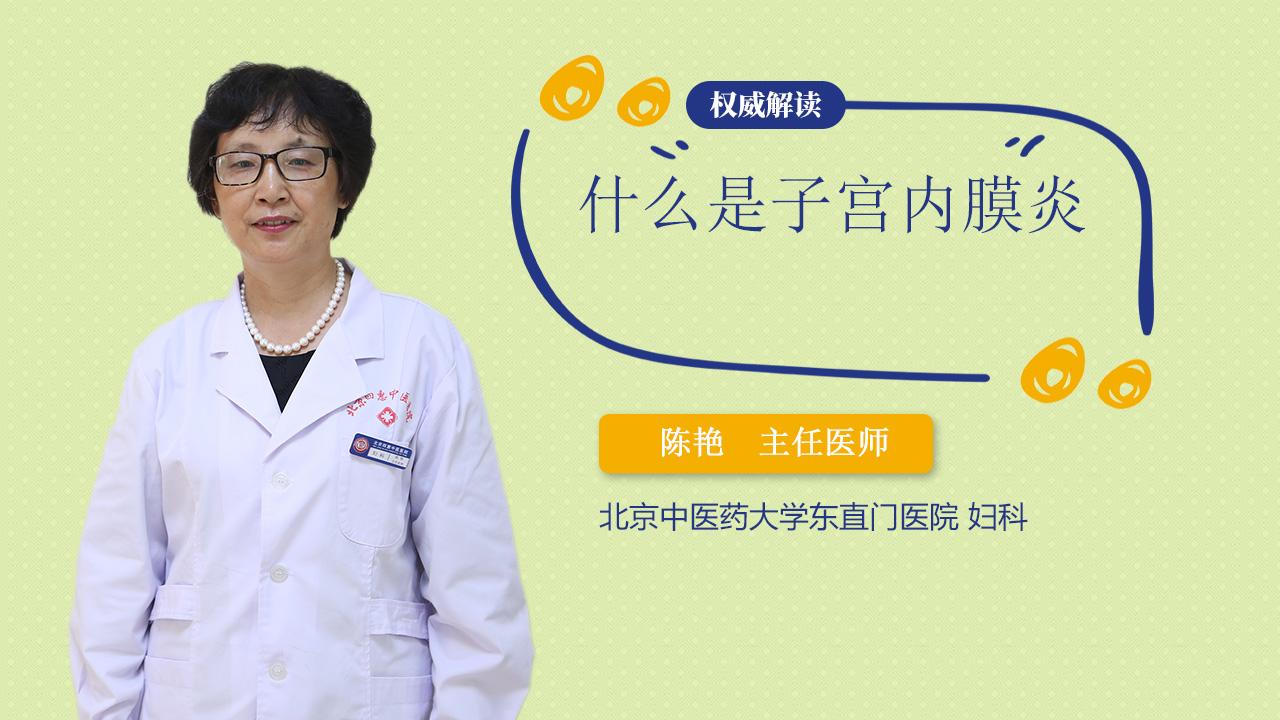 什么是子宮內膜炎