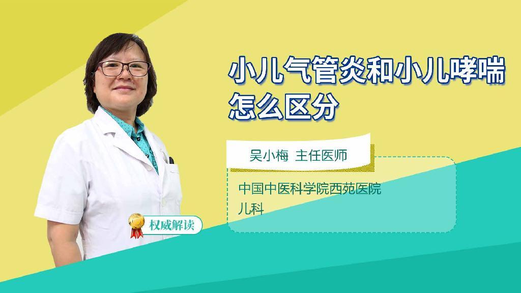 小儿气管炎和小儿哮喘怎么区分