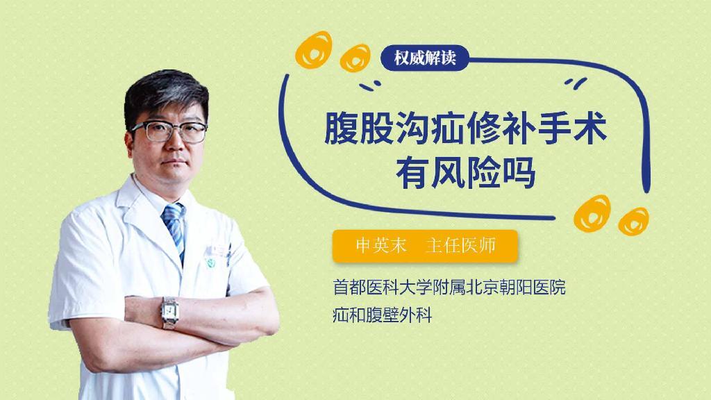 腹股溝疝修補手術有風險嗎