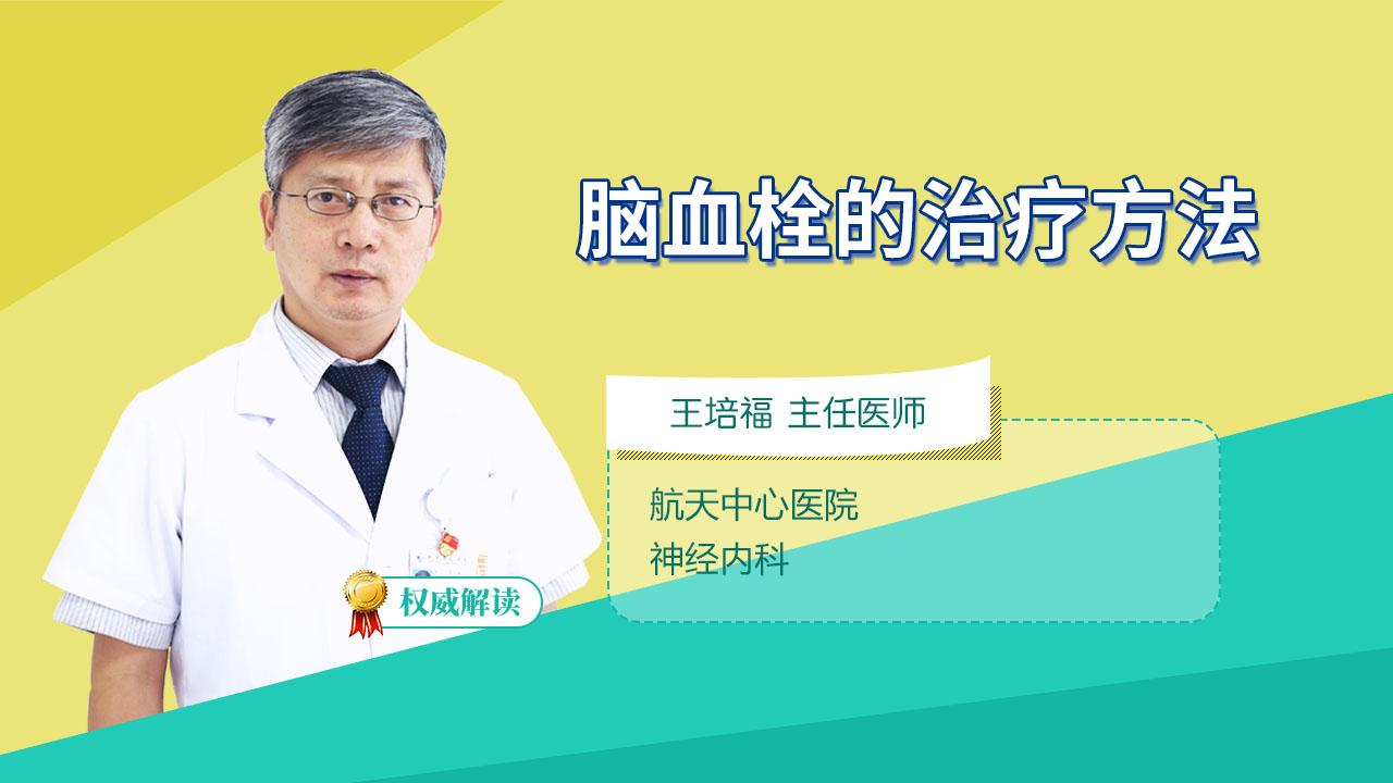 脑血栓的治疗方法