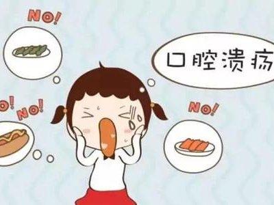 口腔潰瘍的飲食禁忌做好預防