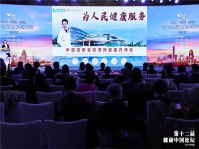第十二届健康中国论坛
