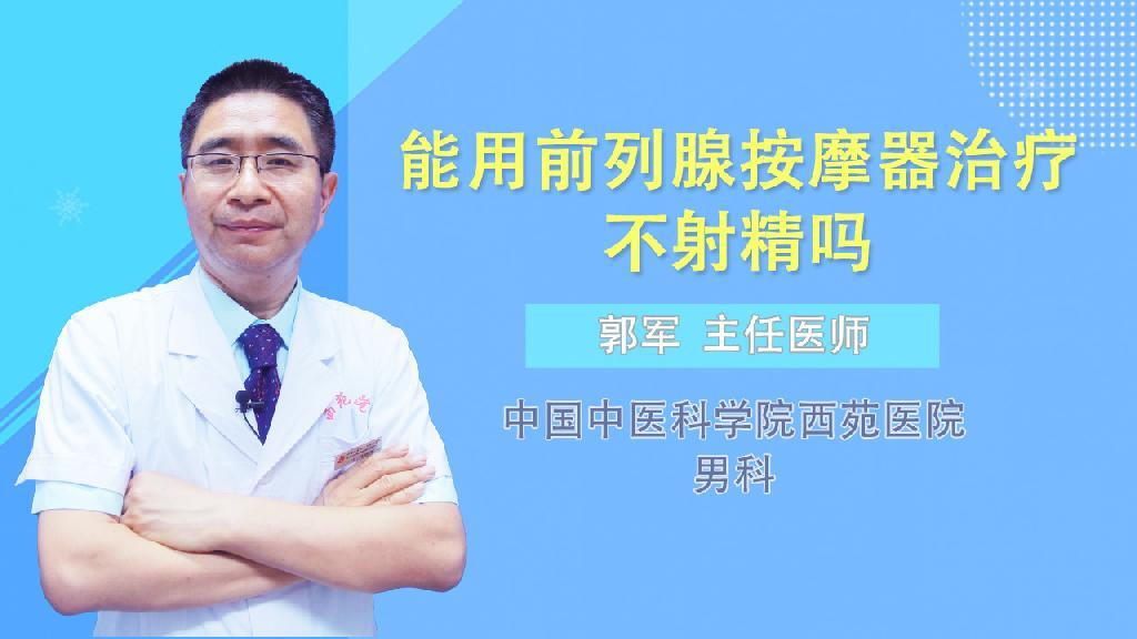 能用前列腺按摩器治疗不射精吗