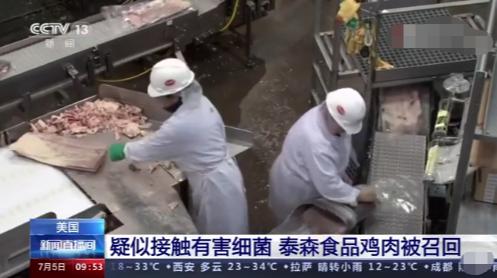 美国紧急召回385万公斤鸡肉 疑似感染李斯特菌