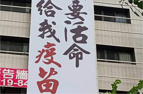 台湾岛内疫情泛滥 民众挂白布表示 我要活命给我疫苗