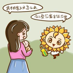 小葵花露是治什么的,适合什么人服用?