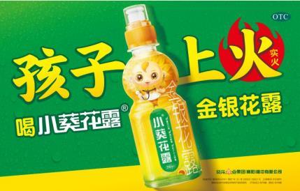 三岁宝宝喝小葵花金银花露每次喝多少