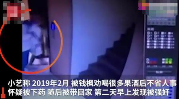 网民小艺希望坏人被惩罚,主持人钱枫强奸事件被爆出监控画面