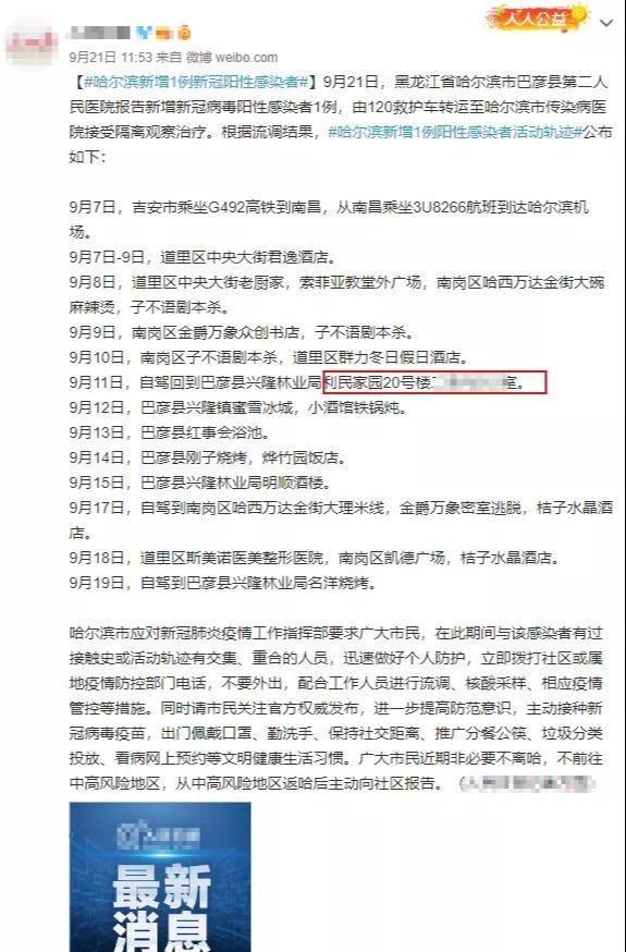 哈尔滨确诊女孩个人私密信息被曝光 遭网暴被骂毒王
