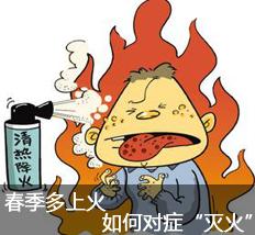 """春季多上火 如何对症""""灭火"""""""
