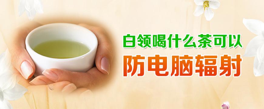 白领喝什么茶可以防电脑辐射