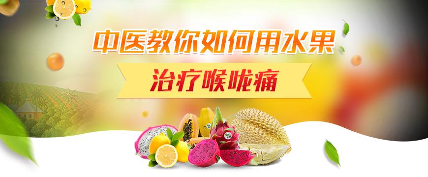 中医教你如何用水果治疗喉咙痛