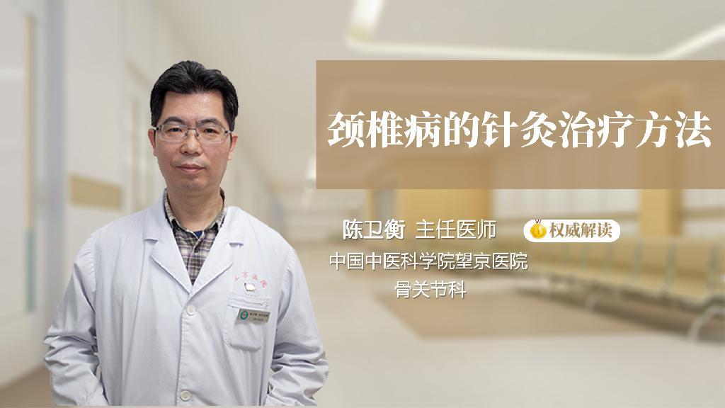 颈椎病的针灸治疗方法