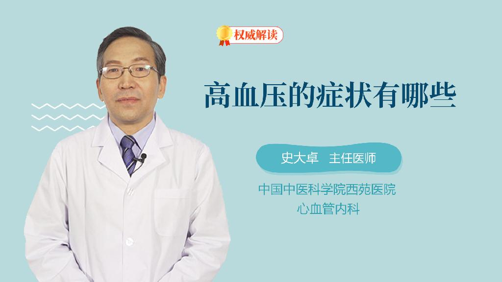 高血压的症状有哪些