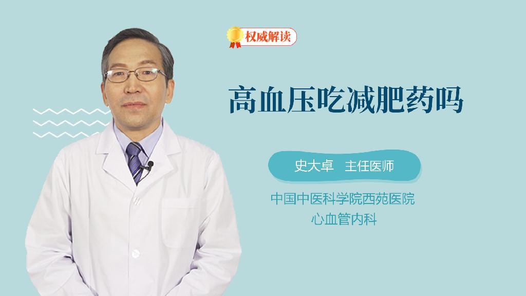高血压吃减肥药吗