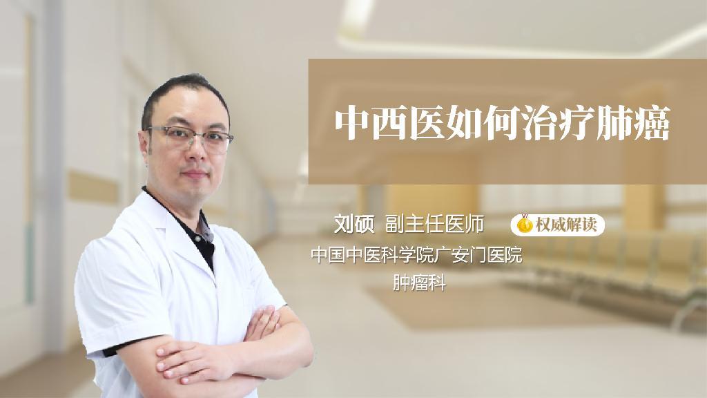 中西医如何治疗肺癌