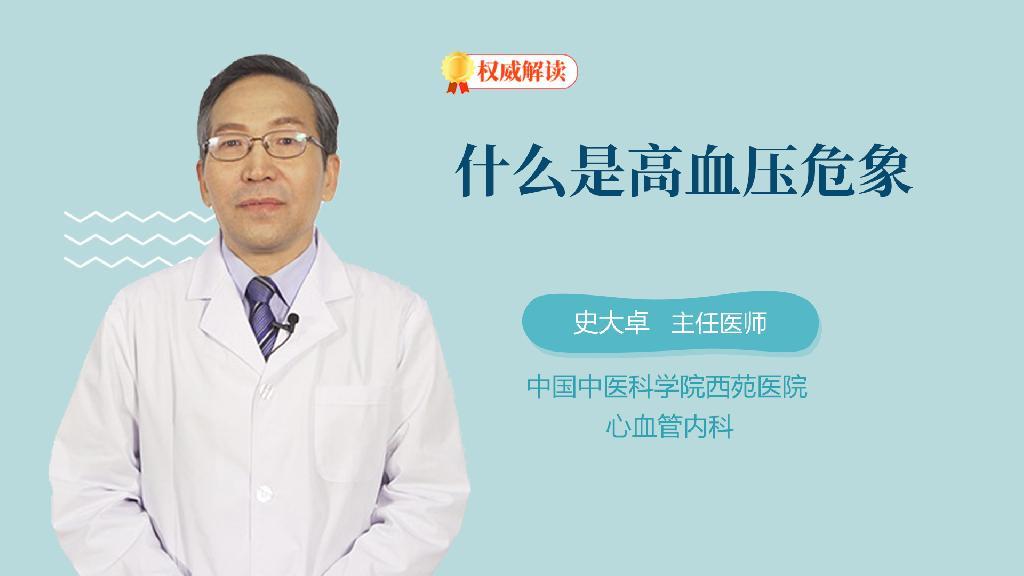 什么是高血压危象
