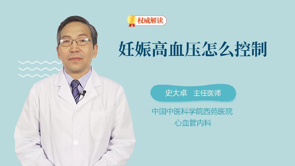 妊娠高血压怎么控制