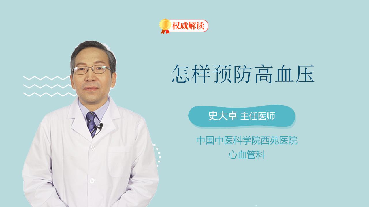 怎样预防高血压