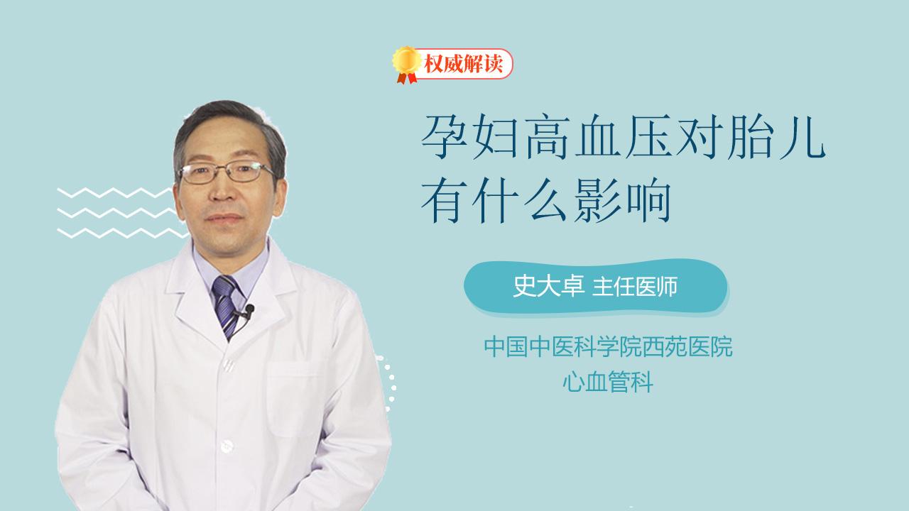孕妇高血压对胎儿有什么影响