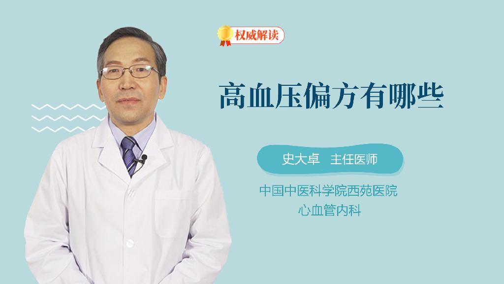 高血压偏方有哪些