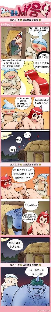 【邪恶漫画】色系军团之神奇的棍子 1