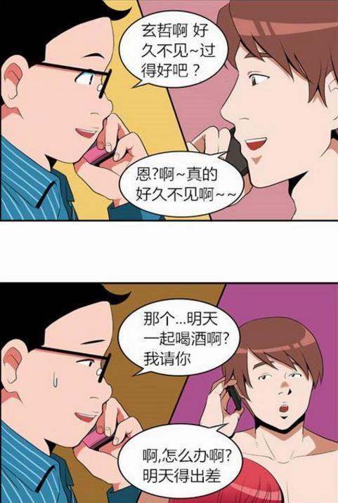邪恶漫画:老同学的要求,美女深夜来解决?