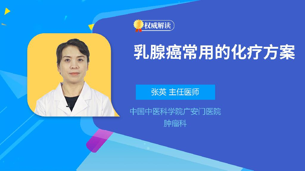 乳腺癌常用的化疗方案