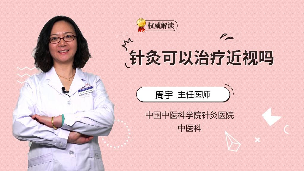 针灸可以治疗近视吗