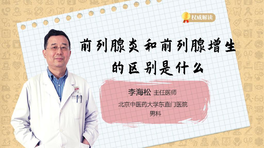 前列腺炎和前列腺增生的区别是什么