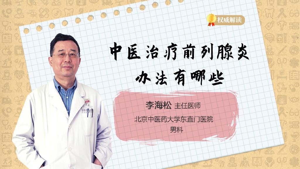 中医治疗前列腺炎办法有哪些