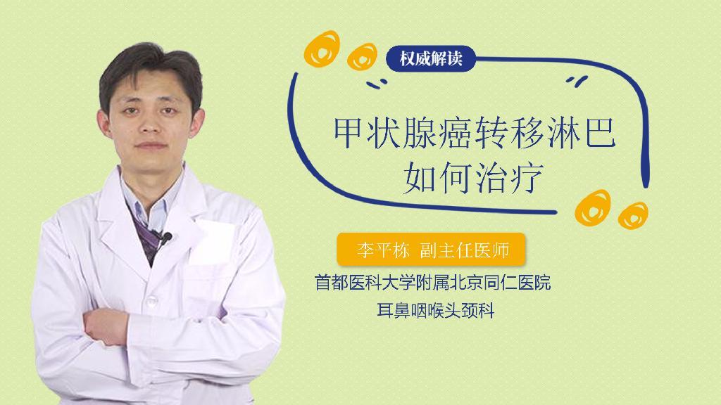 甲状腺癌转移淋巴如何治疗