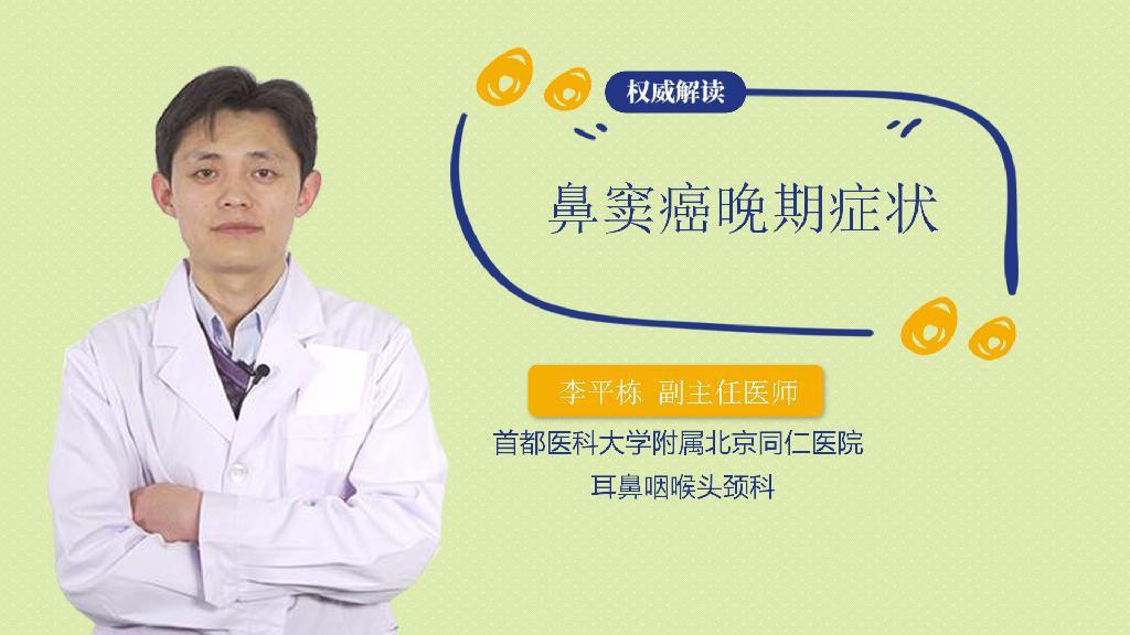 鼻窦癌晚期症状