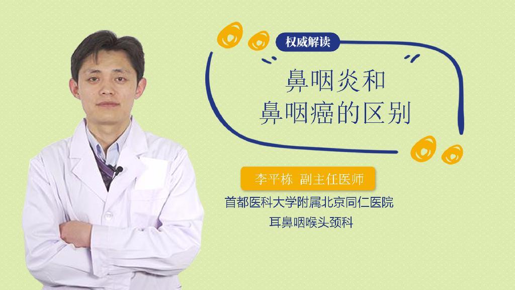 鼻咽炎和鼻咽癌的区别