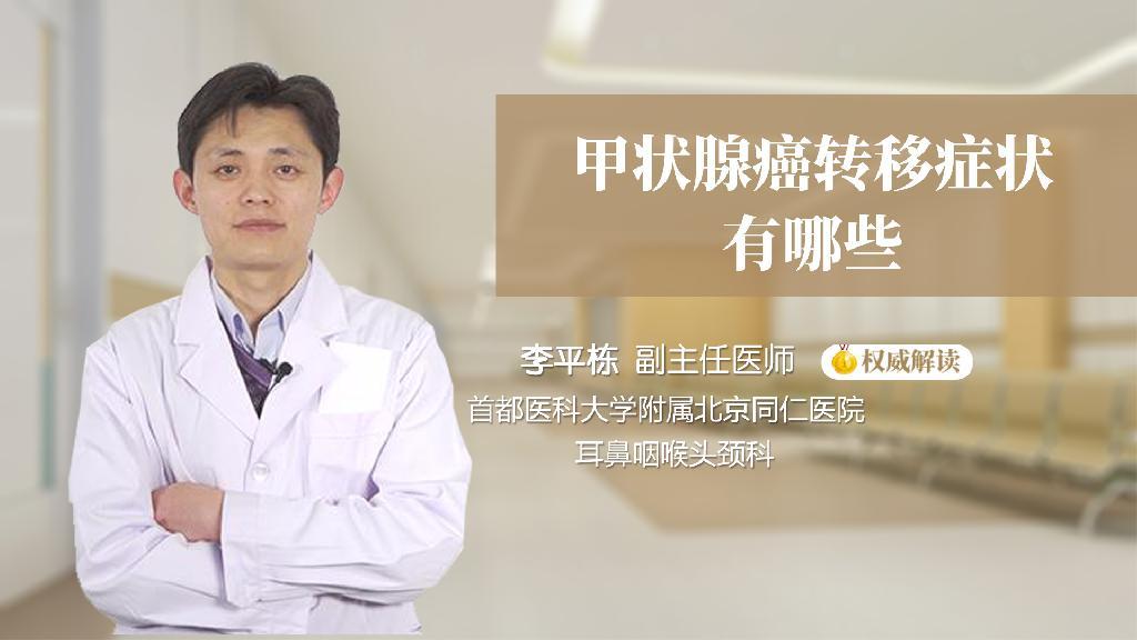 甲状腺癌转移症状有哪些