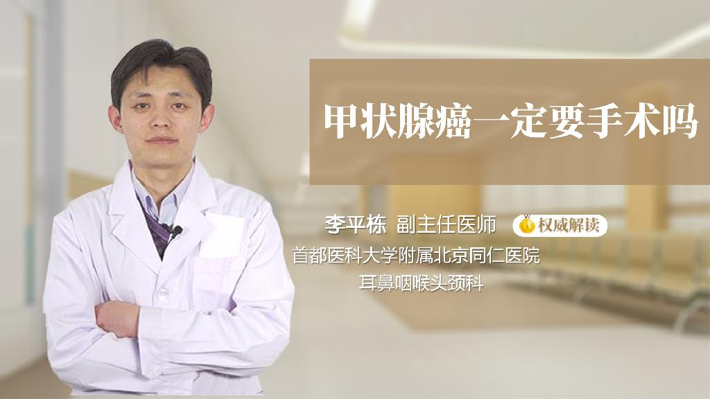 甲状腺癌一定要手术吗