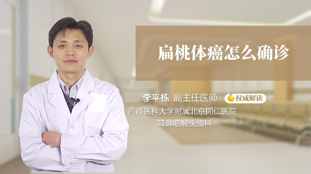 扁桃体癌怎么确诊