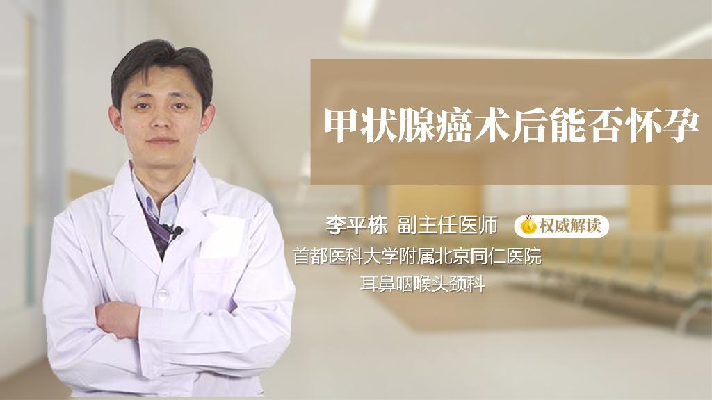 甲状腺癌术后能否怀孕