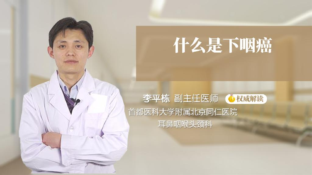 什么是下咽癌