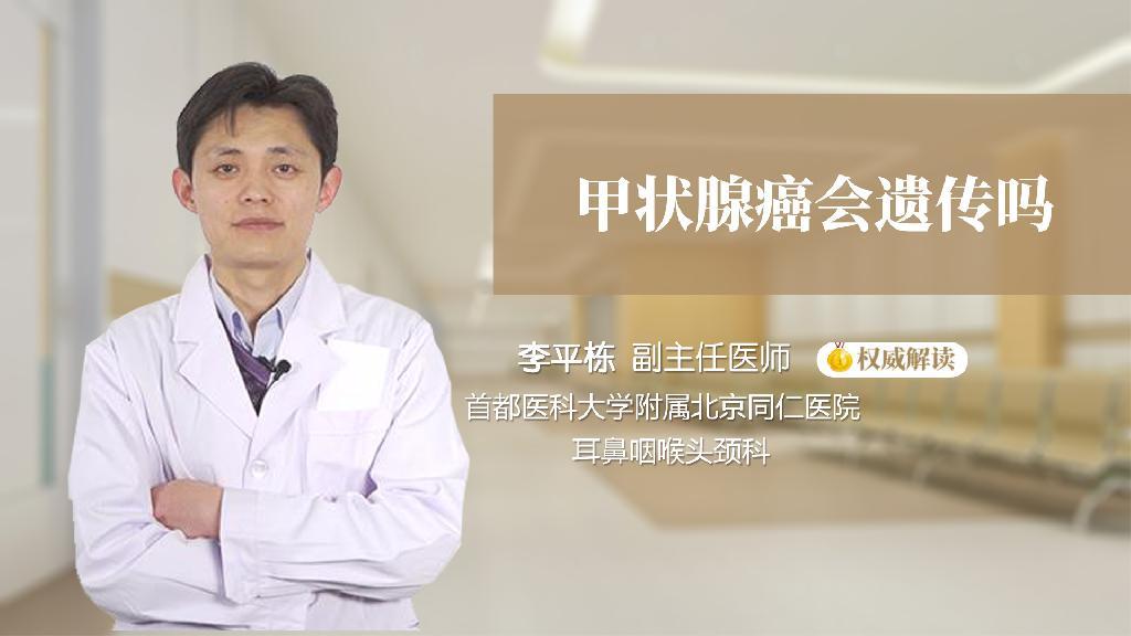 甲状腺癌会遗传吗