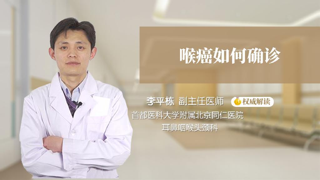 喉癌如何确诊