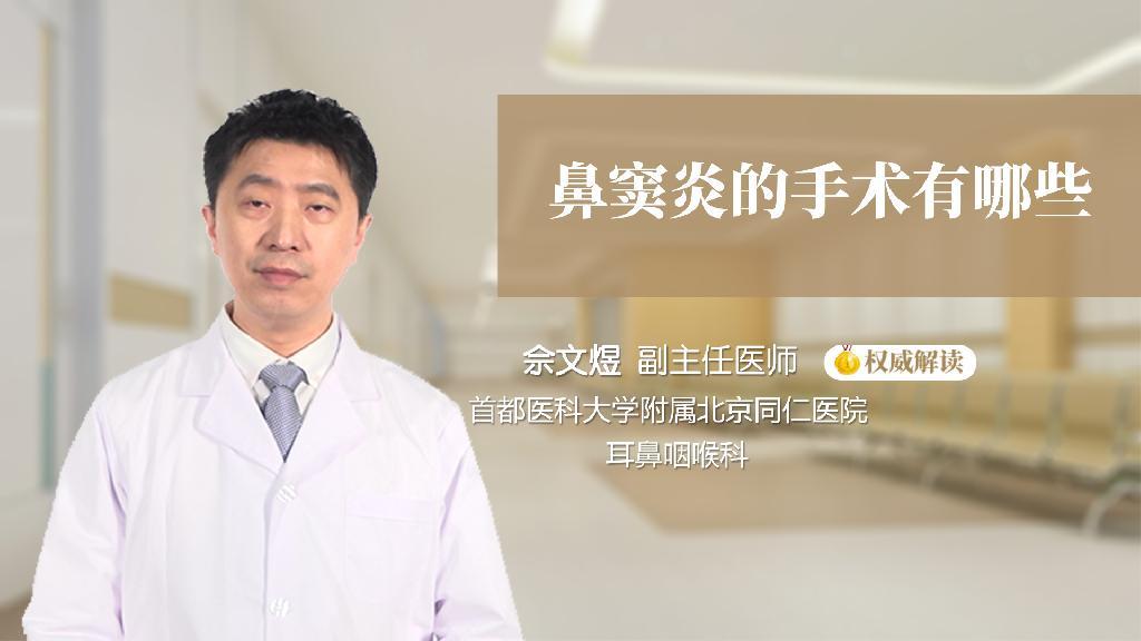 鼻窦炎的手术有哪些