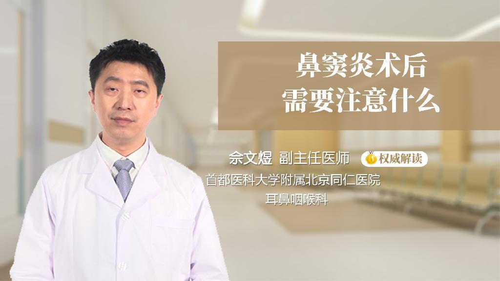 鼻窦炎术后需要注意什么
