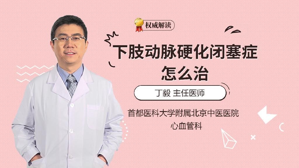 下肢动脉硬化闭塞症怎么治